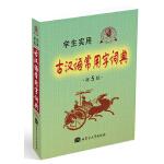 学生实用古汉语常用字词典(第5版)