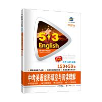 曲一线 中考英语完形填空与阅读理解 150+50篇 53英语N合1组合系列图书 五三(2021)