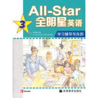 All-Star全明星英语学习辅导与自测3 Linda Lee 《全明星英语》教材改编组 9787040266993 7