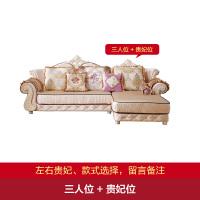 欧式布艺沙发组合可拆洗大小户型客厅简欧沙发实木雕花贵妃型 颜色联系客服