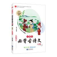 薛金星新教材小学生必背古诗文129篇第2辑2年级适用2020版