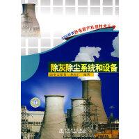 300MW热电联产机组技术丛书 除灰除尘系统和设备