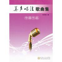 美声唱法歌曲集(中国作品)