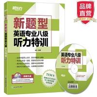 (新题型)英语专业八级听力特训(附MP3)TEM8 专八听力 题型深入解读 要点只是归纳【新东方专营店】