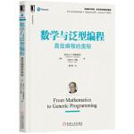 【正版新书直发】数学与泛型编程:高效编程的奥秘 [美] 亚历山大 A. 斯捷潘诺夫(Alexander A. Step