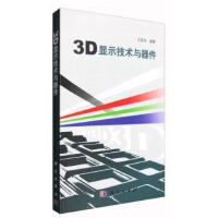 3D�@示技�g�c器件
