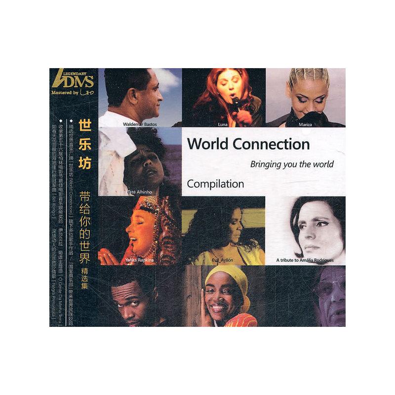 世乐坊:带给你世界精选集(CD)