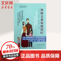 客体关系家庭治疗 世界图书出版公司