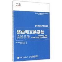 正版书籍 思科网络技术学院教程 路由和交换基础实验手册 美国思科网络技术学院 人民邮电出版社 978711538854
