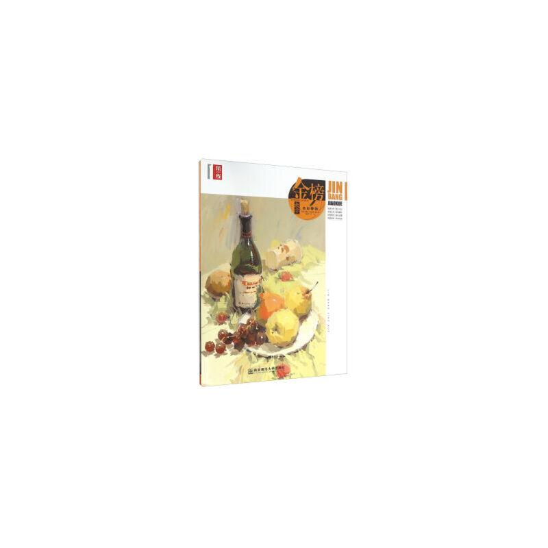 【XSM】金榜教学 色彩静物 吕力 南京师范大学出版社9787565127236 亲,全新正版图书,欢迎购买哦!咨询电话:18500558306