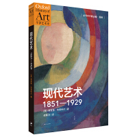 """现代艺术:1851-1929(""""牛津艺术史""""系列,全面深入解读,剖析莫奈、毕加索等现代艺术偶像的诞生之路)"""