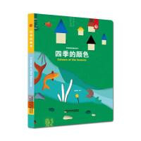 奇思妙想创意玩具书―四季的颜色