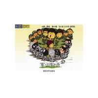 军训物语(口袋漫画)