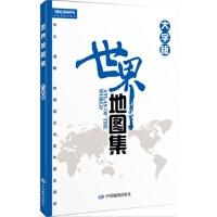 世界地图集(大字版):英汉对照 李安强 9787503172564