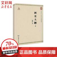 国史大纲(全两册) 商务印书馆