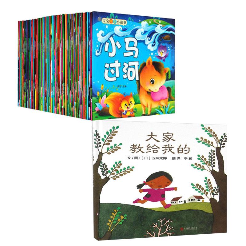 大家教给我的 精装 +全60册 童话故事书 共61本 教会孩子:注意观察周围并从中汲取知识和自信!