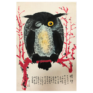 黄永玉《花鸟猫头鹰》著名画家