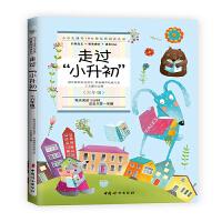 """走过""""小升初""""(六年级):小学生课外10分钟经典阅读丛书"""