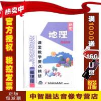 正版包票 高中新课程课堂教学要点精讲 高中地理必修(三)8DVD视频光盘影碟片