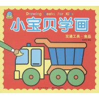 小宝贝学画交通工具.食品 陈欣琳 编绘