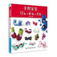 【二手旧书9成新】手织宝宝短靴 单鞋 凉鞋 李玉娥 中国纺织出版社 9787518005338