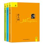 高尔基人生三部曲(童年+在人间+我的大学 套装共3册,中小学生必读世界名著系列丛书,精装典藏版)两种封面随机发货,内容