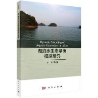 湖泊水生态系统模拟研究