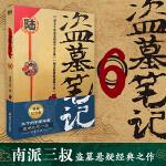 盗墓笔记.6 上海文化出版社