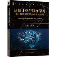 包邮 认知计算与深度学习:基于物联网云平台的智能应用|64712