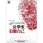 让学生信服自己 江苏美术出版社 郭红梅 9787534437359