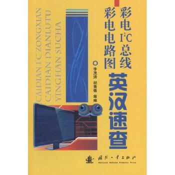 彩电i2c总线 彩电电路图英汉速查 李茂清 等编