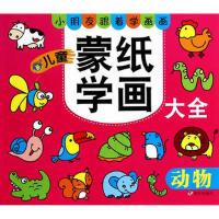 【正版】河马文化小朋友跟着学画画儿童蒙纸学画大全(动物)