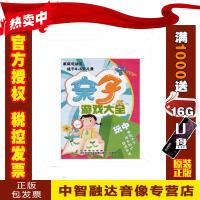 正版包票亲子游戏大全 家庭总动员4 5岁 1VCD 视频音像光盘影碟片