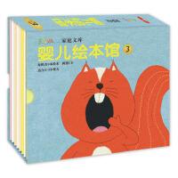 """家庭文库o婴儿绘本馆(3)o""""我的第一书""""系列幸福绘本"""