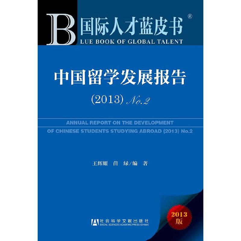 国际人才蓝皮书:中国留学发展报告(2013)NO.2