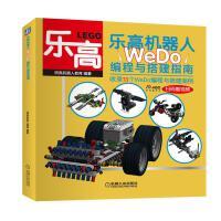 乐高机器人 WeDo编程与搭建指南