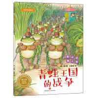 青蛙王国的战争:英娃生态绘本(第二辑)