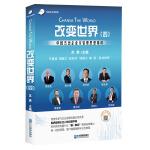 改变世界(四):中国杰出企业家管理思想精粹
