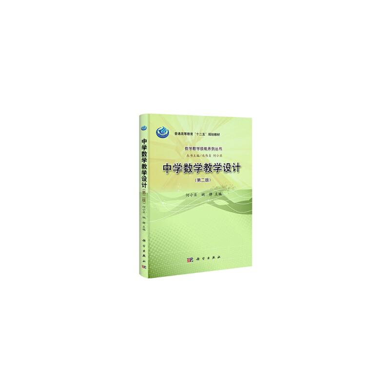 中学数学教学设计(第二版) 何小亚,姚静 9787030351463