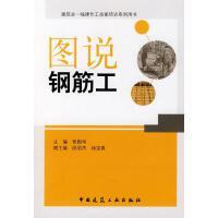 图说钢筋工 中国建筑工业出版社