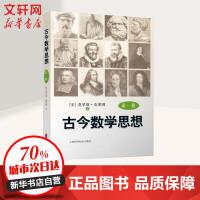 古今数学思想(第1册) (美)莫里斯・克莱因