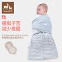 欧孕婴儿防惊跳襁褓包巾睡袋新生儿宝宝防踢被0-6个月抱被