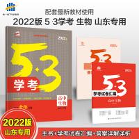 曲一线2022版53学考生物山东专用 高考学考冲A*5年高考3年模拟教辅含学考试卷汇编