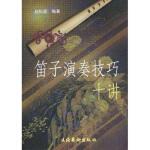 笛子演奏技巧十讲 赵松庭 文化艺术出版社9787503919886