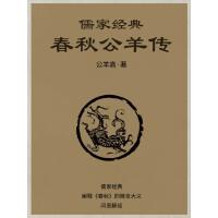 儒家经典・春秋公羊传