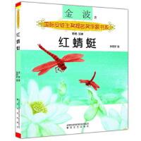 国际安奖提名书系-红蜻蜓(彩色注音)