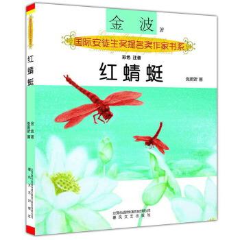 国际安奖提名书系-红蜻蜓(彩色注音) 本丛书精选了获得国际安徒生奖提名奖的中国作家的优秀作品,由著名画家绘制精美插图,并加注拼音,十分适合小学低年级孩子阅读。