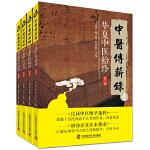 中医传薪录 华夏中医拾珍系列丛书(共4册)