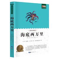 海底两万里 小学生课外阅读书籍三四五六年级必读世界经典文学名著青少年儿童读物故事书
