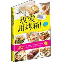 我爱用烤箱! 北京科学技术出版社